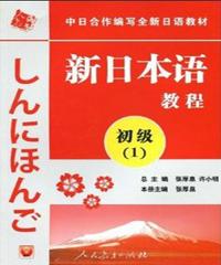 日语N5(初级1)