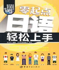 学生日语班