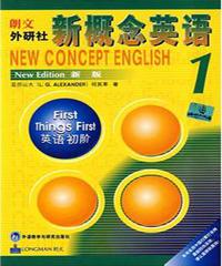 新概念英语一册(上中下)