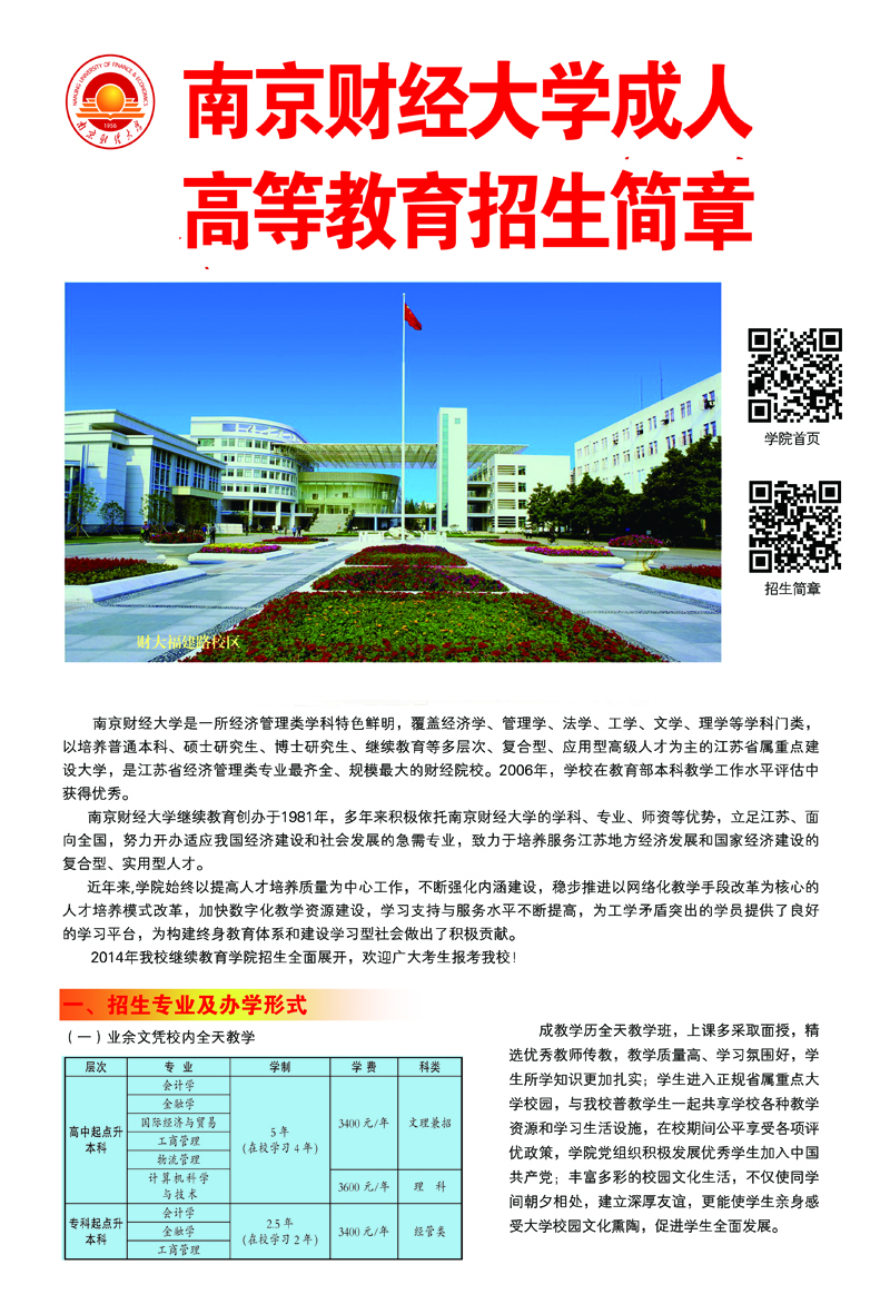 2014年南京财经大学成人高考招生简章-江苏科高教育机构