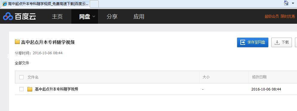成人教育视频下载_科高网站成人高考视频下载办法(一)-江苏科高教育机构