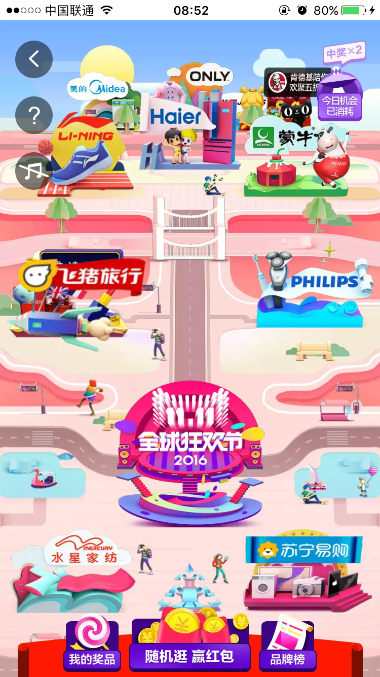 2016淘宝双十一省钱攻略(附爆款清单)